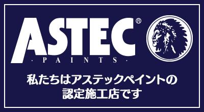ASTECペイント